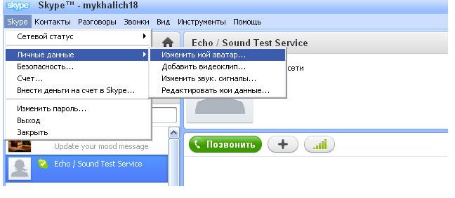 опции Скайпа