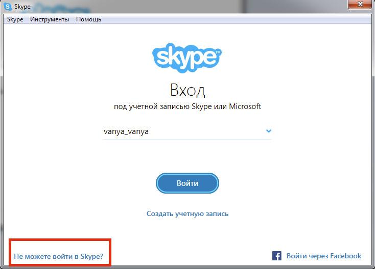 ссылка «Не можете войти в Скайп?