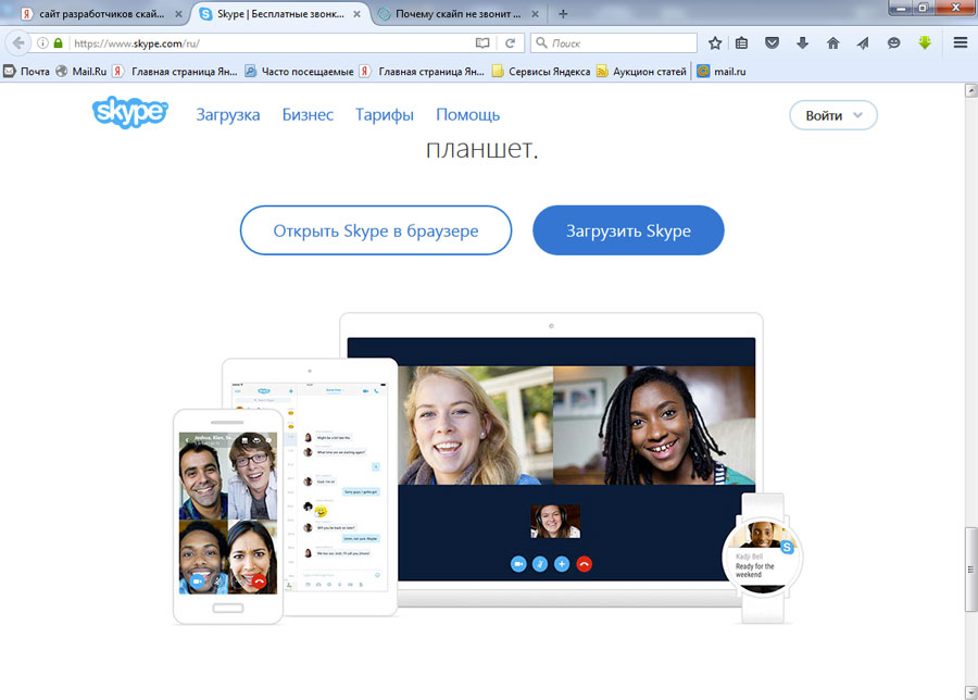 офсайт Skype