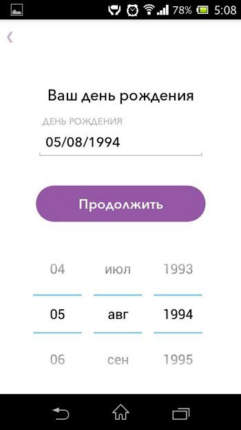 дата рождения
