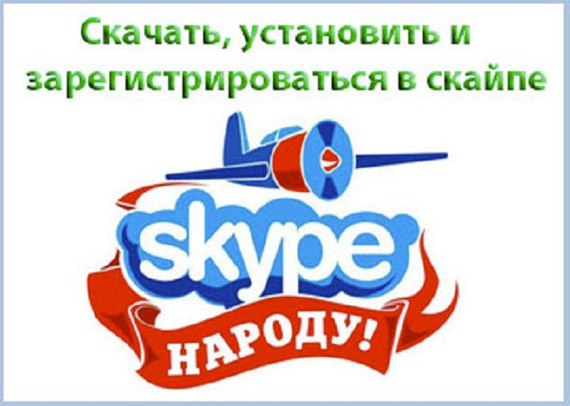 "плакат ""Скайп - народу!"""