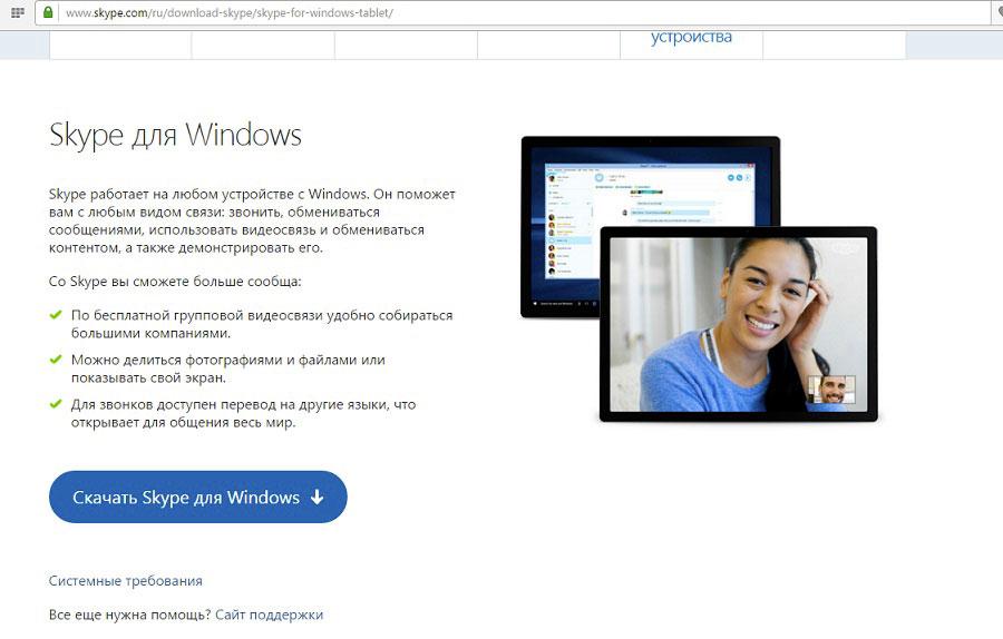для Windows
