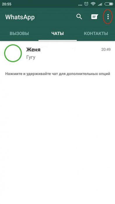 меню месеенджера