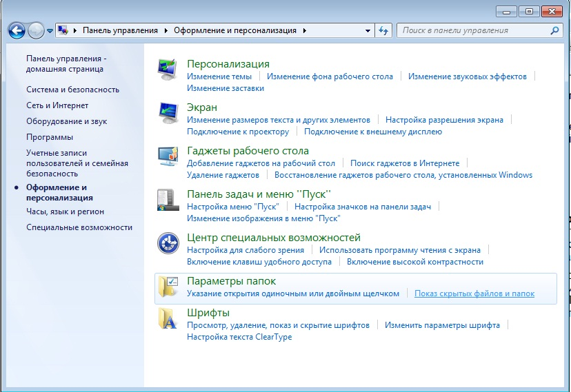 опции Windows