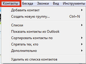 "меню ""Contacts"""