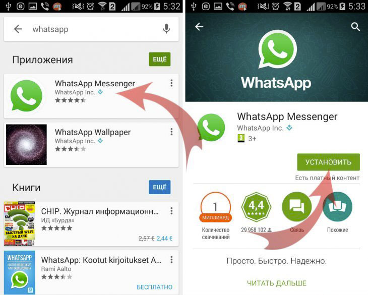Шаг 1. Устанавливаем приложение Whatsapp
