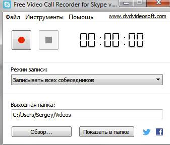 Запись видеоразговора