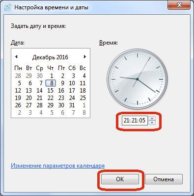настройка часов