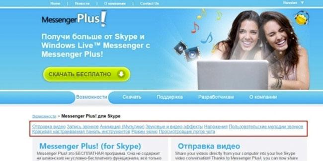 Messenger Plus