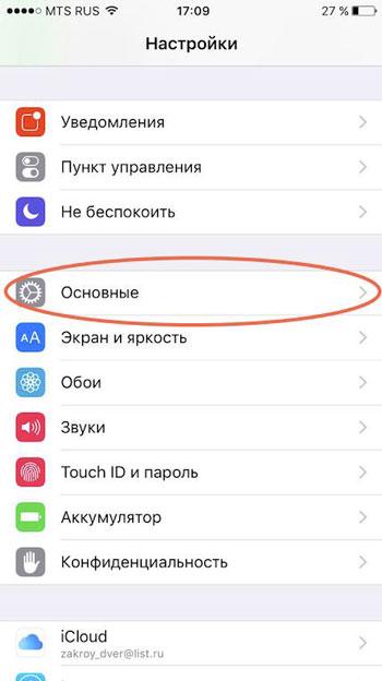 опции устройства
