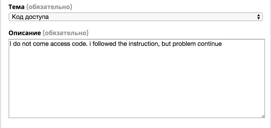 описание проблем