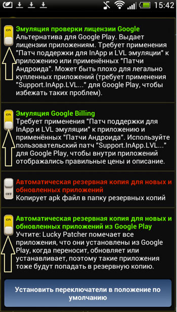 опции Google Play