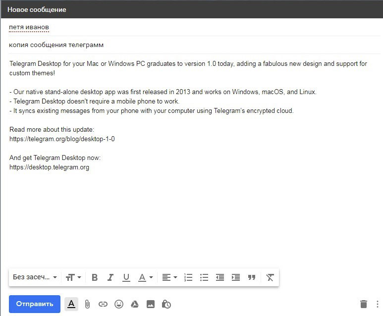 дубликат на email