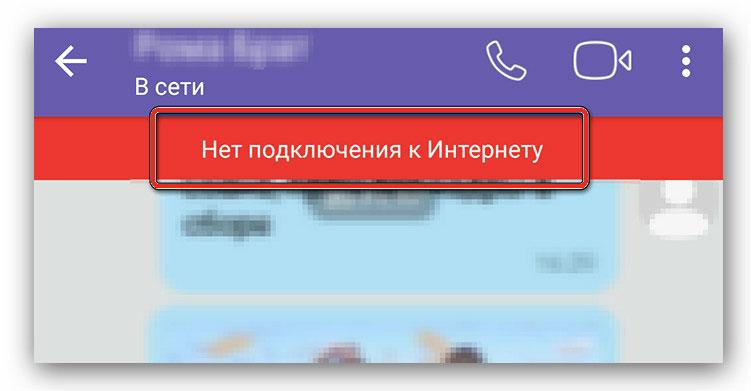 нет сети