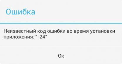 ошибка 24