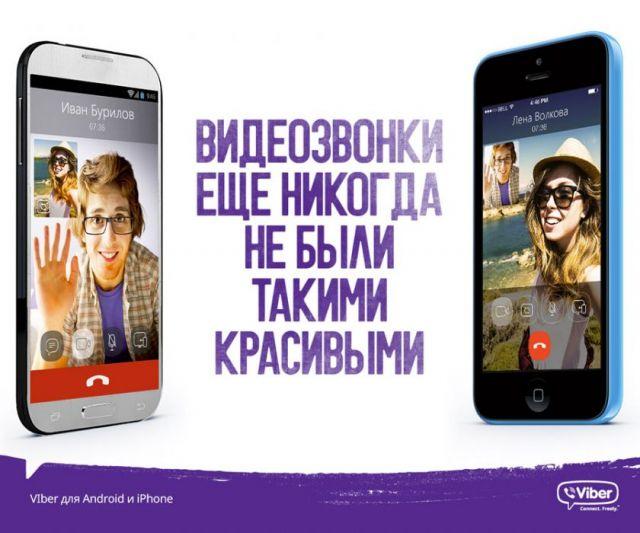 видеозвонки