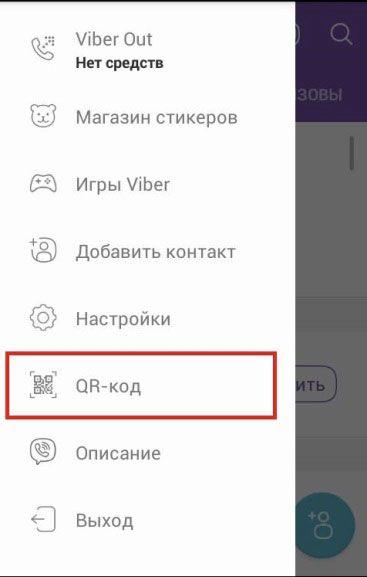 """опция """"QR-код"""""""