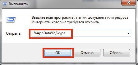 текст «%AppData%\Skype»