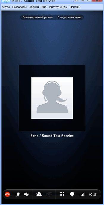 звонок в сервис