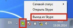 Скайп в трее