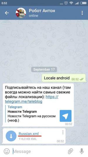 русификатор