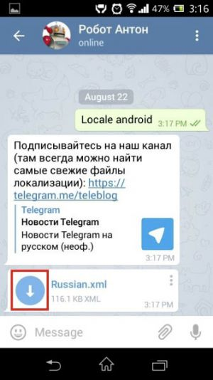 файл «Russian.xml»