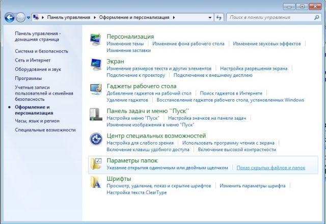 опции Windows