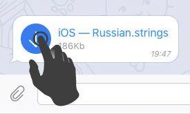 файл «iOs — Russian.strings»