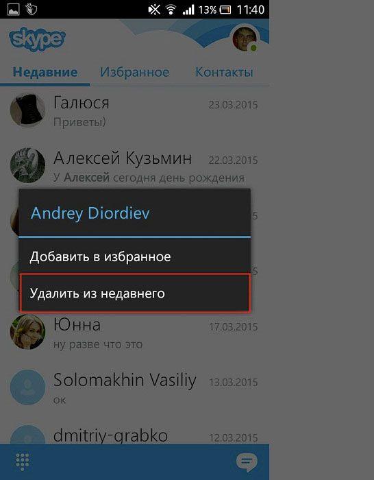 опции контакта