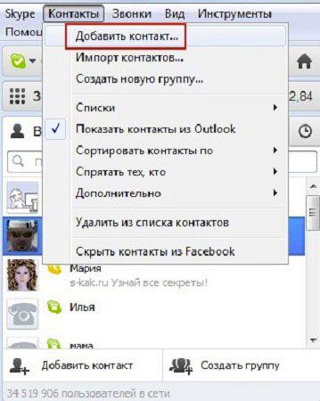 меню «Контакты»