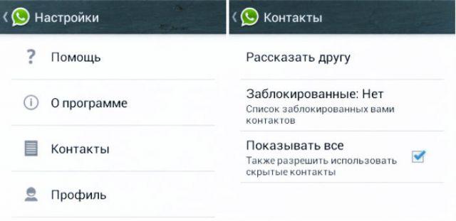 """меню """"Контакты"""""""