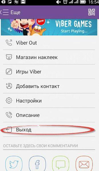 опции приложения