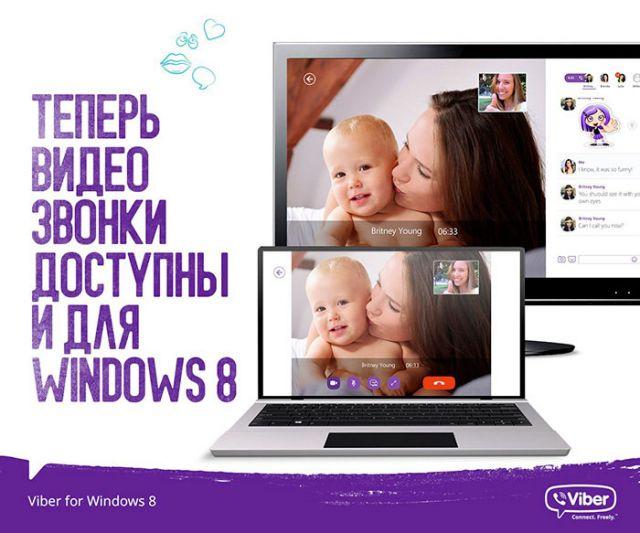дистрибутив для Windows 8