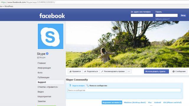 сообщество в Фейсбуке
