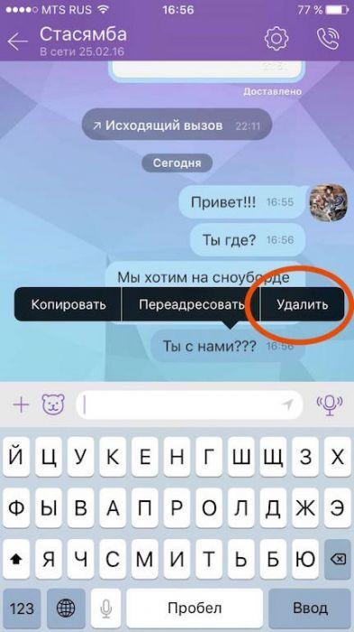 удаление сообщения