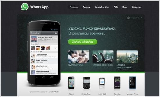 офсайт WhatsApp