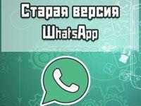 загрузка старой версии whatsapp