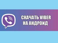 загрузка Viber на Android