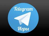 игры для телеграмм