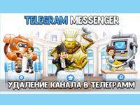 удаление канала в Телеграмм