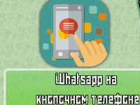 WhatsApp для кнопочных телефонов
