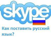 Скайп на русском
