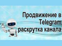 раскрутка канала в телеграмме