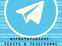 настройка шрифта в телеграмме