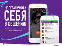 Viber на телефоне iPhone