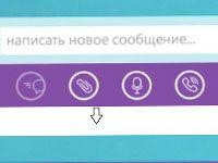 панель кнопок Viber