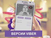 версии Viber