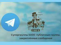 супергруппа в Телеграмме