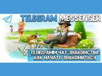знакомства в телеграмме