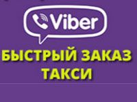заказ такси в Вибере